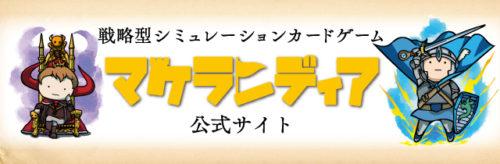 マケランディア公式サイト